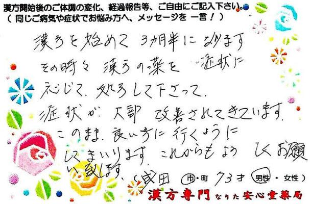【 肺気腫・特発性肺線維症・肺動脈性肺高血圧症 】(成田市・73才・男性)
