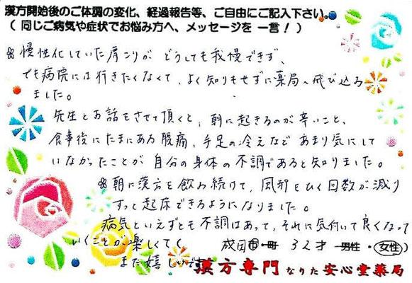 【 肩こり・腹痛・冷え 】(成田市・32才・女性)