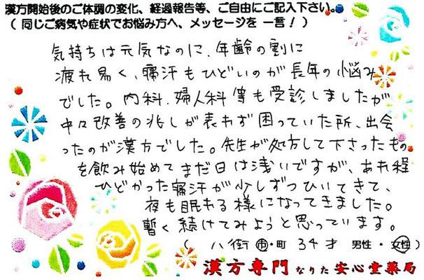 【 不眠・寝汗・頻尿 】(八街市・34才・女性)
