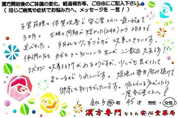 【 子宮筋腫・生理不順・手荒れ・免疫力低下 】(銚子市・45才・女性)