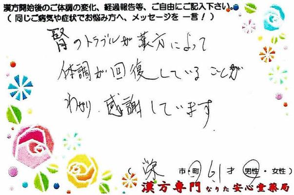 【 男性更年期・夜間頻尿・排尿困難 】(栄町・61才・男性)
