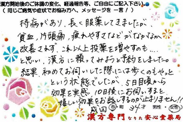 【 混合性結合組織病( ステロイド 免疫抑制剤 服用)・不妊治療中( 貧血 片頭痛 息切れ )成田市・34才・女性