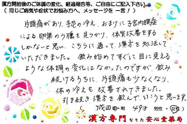 【 片頭痛・子宮内膜症・卵巣嚢腫 】(成田市・49才・女性)