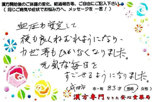 【 不眠・高血圧・免疫力低下 】(成田市・ 83才 ・男性)