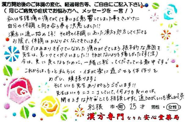 【 多嚢胞性卵巣・生理痛 】(利根町・25才・女性)