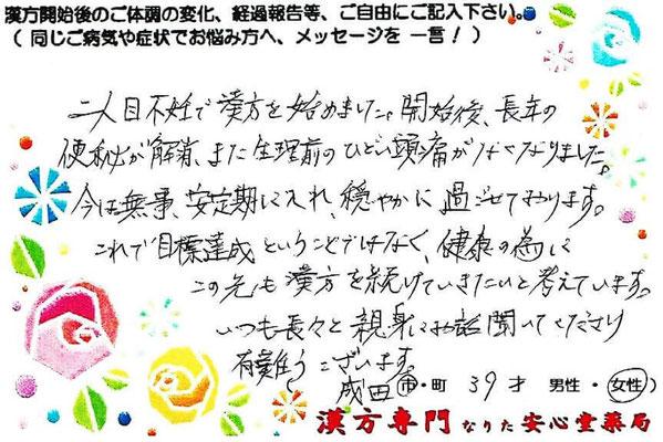 【 第2子不妊・便秘・片頭痛 】(成田市・39才・女性)