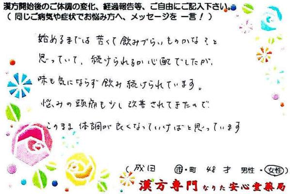 【 頭痛・首肩痛・ストレートネック 】(成田市・47才・女性)