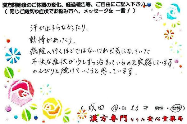 【 更年期・多汗・動悸・高血圧 】(成田市・53才・女性)