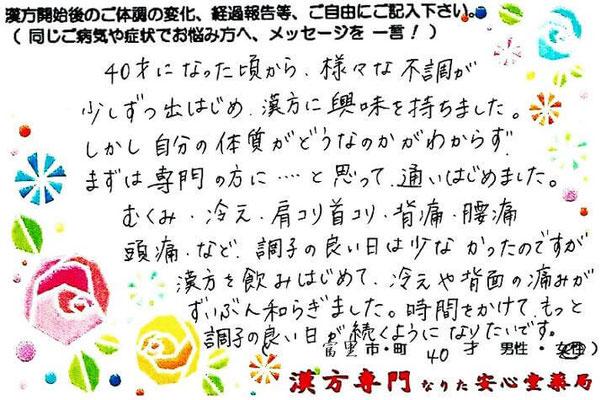 【 首 肩こり・腰痛・浮腫み 】(富里市・40才・女性)