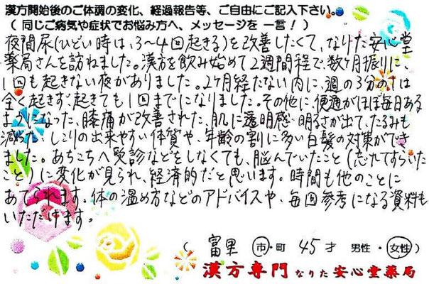 【 プレ更年期・夜間頻尿・便秘・膝痛・白髪対策 】(富里市・45才・女性)