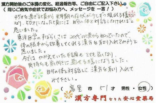 【 更年期・落ち込み 】(富里市・51才・女性)