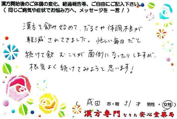 【 寝つきが悪い・ 倦怠感・頻尿 】(成田市・31才・女性・鉄道業)