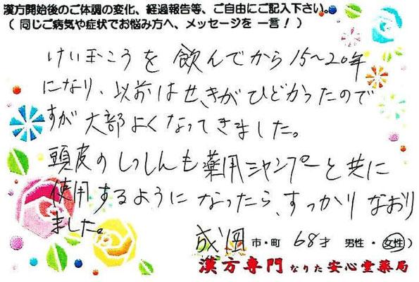 【 咳喘息・頭皮湿疹 】 瓊玉膏(けいぎょくこう)服用中(成田市・68才・女性)