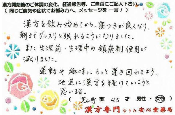 【 不眠・生理痛 】(芝山町・45才・女性)