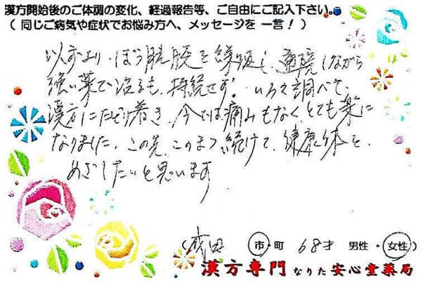 【 膀胱炎・心房細動・不整脈 】(成田市・68才・女性)