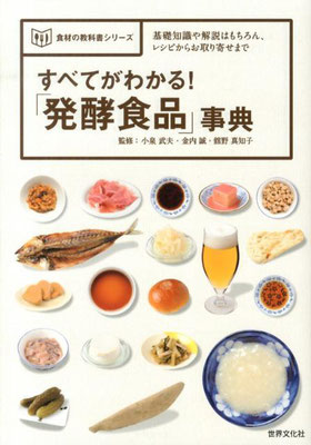 すべてがわかる「発酵食品」事典