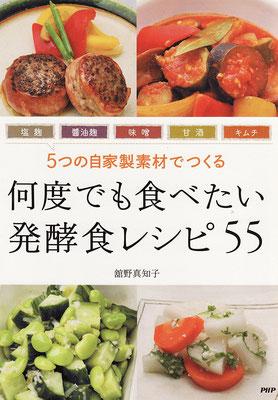 何度でも食べたい発酵食レシピ55