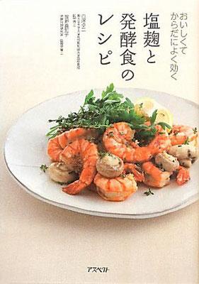 塩麹と発酵食のレシピ