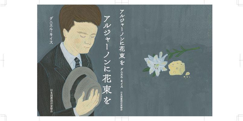 第6回東京装画賞入選作品「アルジャーノンに花束を」