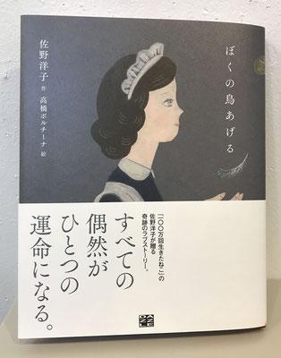 実践装画塾OSAKA課題作品「ぼくの鳥あげる」佐野洋子 作 装丁・宮川和夫