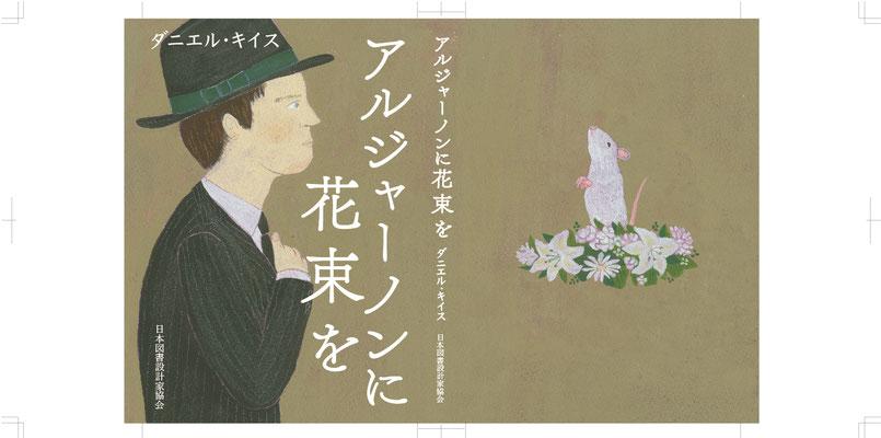 第6回東京装画賞応募作品「アルジャーノンに花束を」