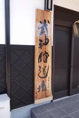 Das Eingangsschild hat Hatsumi Sensei selbst geschrieben.
