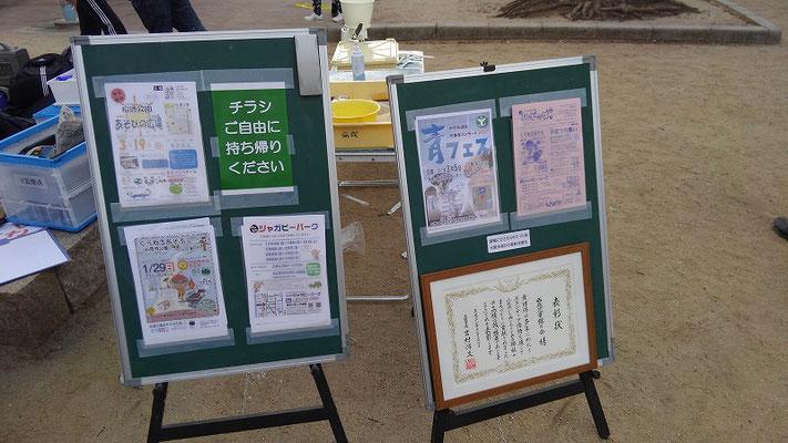 西成児童館の会10年表彰展示と案内配布