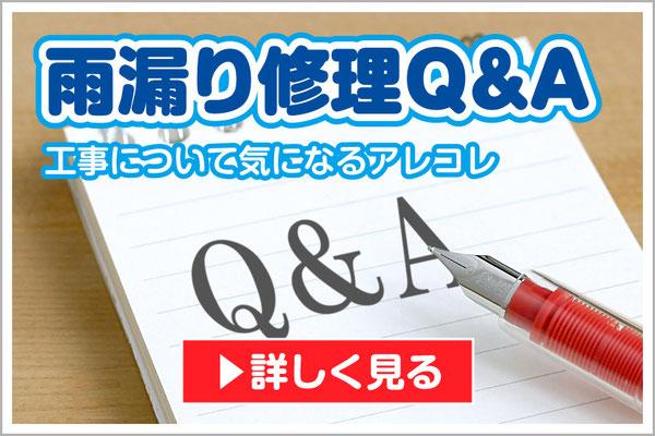 雨漏り修理Q&Aページへ