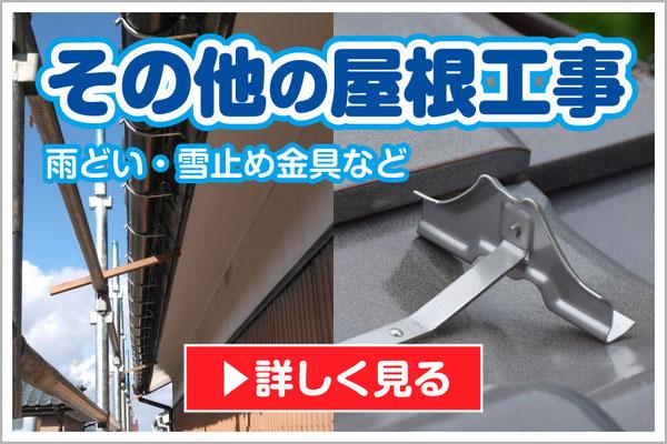 雨漏り以外の屋根工事ページへ