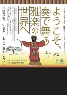 客席ロビー運営(福岡市文化芸術振興財団)
