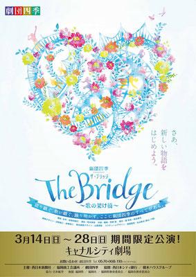 『劇団四季The Bridge~歌の架け橋~』