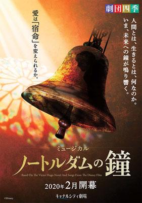 劇団四季ミュージカル『ノートルダムの鐘』