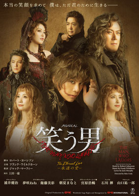 ミュージカル『笑う男 The Eternal Love-永遠の愛-』