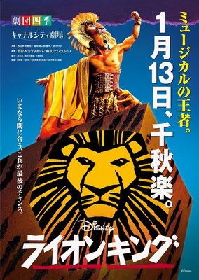劇団四季ミュージカル『ライオンキング』