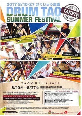 チケット受託販売(TAOの夏フェス実行委員会)