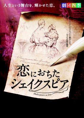 客席ロビー運営・チケット受託販売(劇団四季)