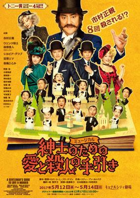 公演プロデュース(主催:キャナルシティ劇場)