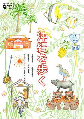 「沖縄観光ポスター」:カラーインク・illustrator