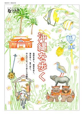 沖縄観光ポスター:カラーインク、Illustrator:B3