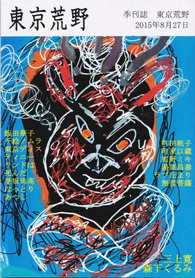 『東京荒野』第2号