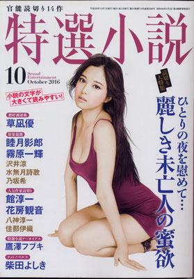 『特選小説』連載コラム「北村早樹子のマイクを握って♥」