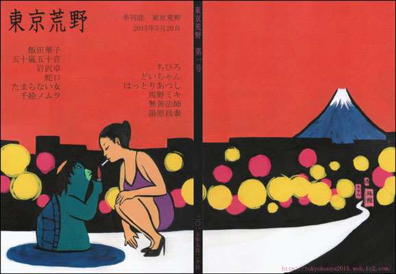 『東京荒野』第1号