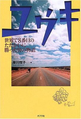 ★作家【岸川悦子ライブラリー】ユウキ