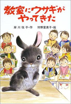 ★作家【岸川悦子ライブラリー】教室にウサギがやってきた