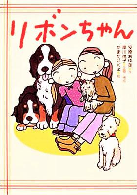 ★共著【岸川悦子&安原あゆ美】リボンちゃん(いのちいきいきシリーズ)