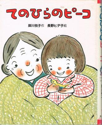 ★作家【岸川悦子ライブラリー】てのひらピーコ
