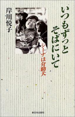 ★作家【岸川悦子ライブラリー】いつもずっとそばにいて、シーナは介助犬
