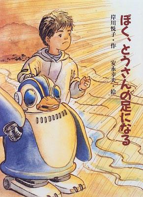 ★作家【岸川悦子ライブラリー】ぼく、とうさんの足になる!