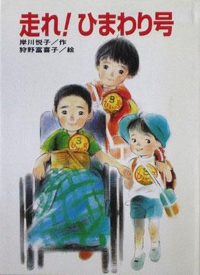 ★作家【岸川悦子ライブラリー】えっちゃんのせんそう