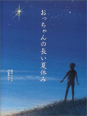 ★作家【岸川悦子ライブラリー】★おっちゃんの長い夏休み